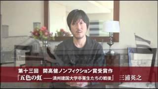 『五色の虹 満州建国大学卒業生たちの戦後』三浦英之 スペシャル映像