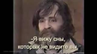 Чарльз Мэнсон