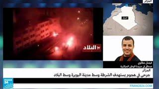 الجزائر - جرحى في هجوم يستهدف الشرطة في البويرة