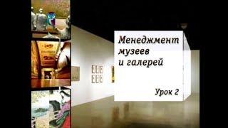 Менеджмент музеев. Урок 2. Типы управления в музее и галерее