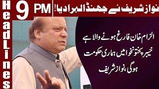 Nawaz questions Imran over Peshawar Metro - Headlines & Bulletin 9 PM - 1 April 2018 | Express News