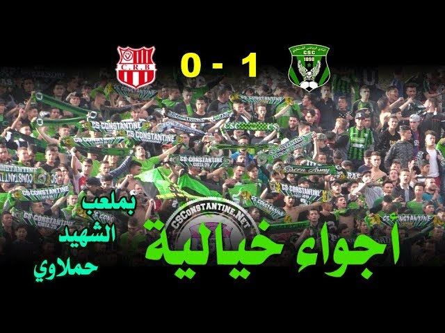 CSC 1 - 0 CRB : L'ambiance au stade