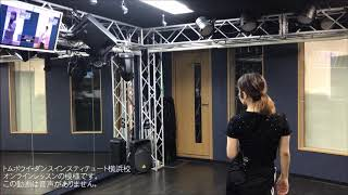 オンラインレッスン|トムボウイ・ダンスインスティテュート