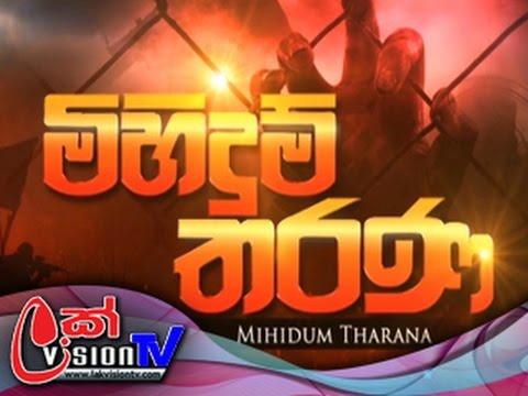 Mihidum Tharana (60) -2017-02-20 Last Episode