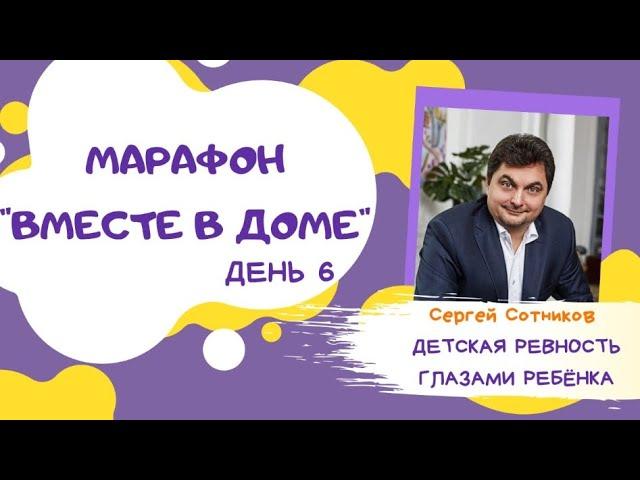 Марафон день 6. Прямой эфир с Сергеем Сотниковым