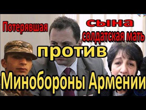 Потерявшая сына солдатская мать против Минобороны Армении
