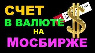 Счет в долларах на Московской бирже для торговли на фондовом и срочном рынке