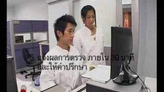 Silom Clinic 2