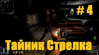 Прохождение СТАЛКЕР Тень Чернобыля - Часть 4: Тайник Стрелка