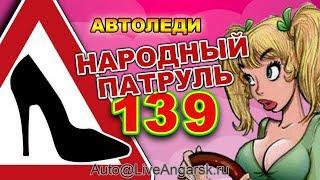 Народный Патруль 139 АВТОЛЕДИ, МОЗГИ ТО ЕСТЬ?