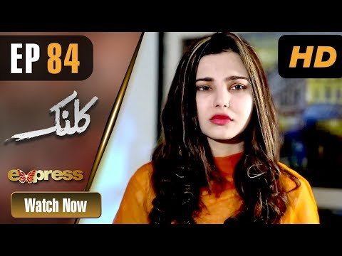 Kalank - Episode 84 | Express Entertainment Dramas