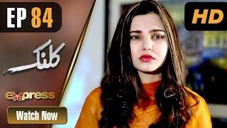 Pakistani Drama | Kalank - Episode 84 | Express Entertainment Dramas | Rubina Arif, Shahzad Malik