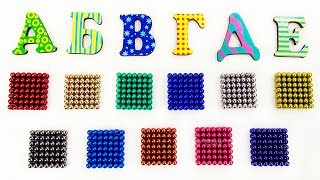 Learn Russian Alphabet Letters | Playing with 1000 mini magnetic balls | Learn colors magnetic balls