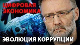 Эволюция коррупции - цифровая экономика
