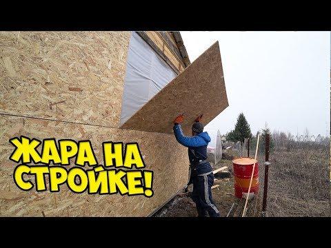 Построить дом из осб своими руками