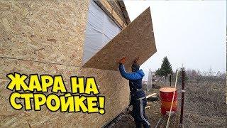 Монтаж осб листов! Дачный домик своими руками  Поставили окна, и соседский юмор!