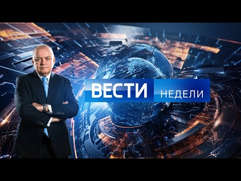 Вести недели с Дмитрием Киселевым (HD) от 23.12.18