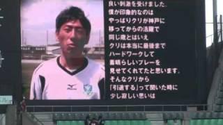 5/1 栗原圭介引退セレモニー その3 ヴィッセル神戸