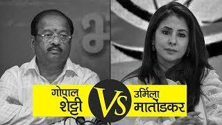 Urmila Matondkar Vs Gopal Shetty | Lok Sabha Election 2019