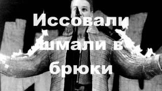 Rammstein.Ослышки  в песнях. Part 1.wmv