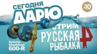 Русская рыбалка 4 - Розыгрыш Syberia SteelHead 600-R. Стрим #10
