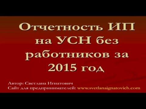 Отчетность ИП на УСН без работников за 2015 год