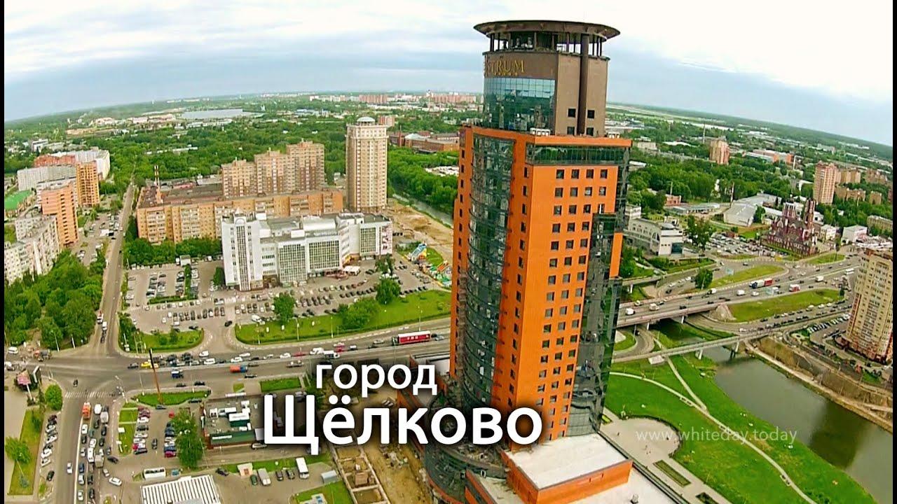 фото города щёлково