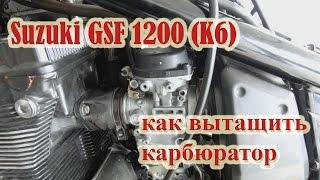 Suzuki GSF 1200 Bandit как снять карбюратор
