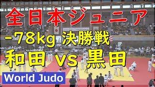 全日本ジュニア柔道 2019 78kg 決勝 和田 vs 黒田 Judo
