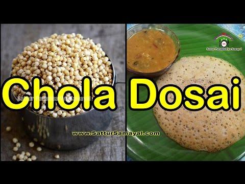 Chola Dosai சோள தோசை   Tamil   -  Sattur Parambariya Samayal
