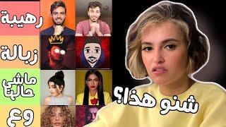 تقييمي ل أغاني اليوتيوبرز العرب ج٢ | زبالة😕💔