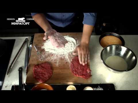 Шницель из говядины от компании Мираторг