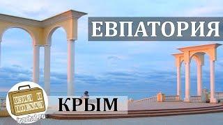 Евпатория, Крым. Коротко о курорте. Пляж, Жилье, Отдых(, 2017-08-05T16:25:31.000Z)
