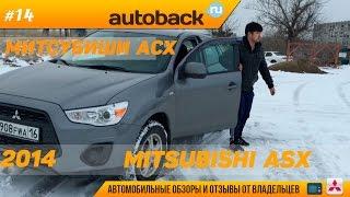 Мицубиси асх отзыв владельца: вся правда об авто