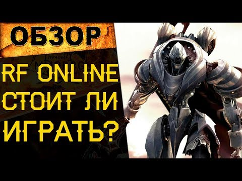 🔥Стоит ли играть в RF Online Classic в 2019 и где? / RF Online
