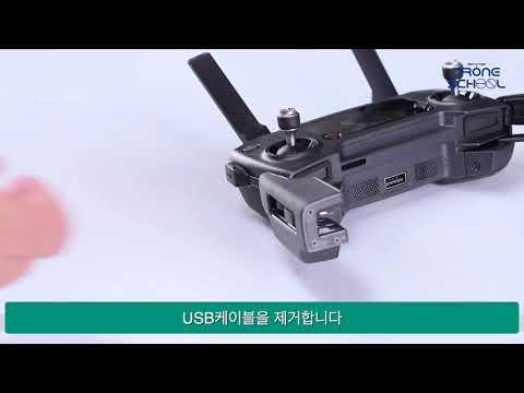 매빅프로, 조종기충전하기/MavicPro Charging the Remote Controller