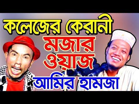Bangla waz amir hamza waz 2019 –  কলেজের কেরানী আমির হামজা নতুন ওয়াজ – new waz mahfil