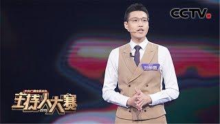 [2019主持人大赛]刘仲萌6年记者生涯 诠释年轻新闻人的担当  CCTV