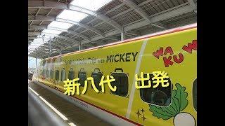 waku waku trip 新幹線 新八代出発
