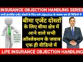 overcoming life insurance objections handling script lic motivational objection handling in hindi