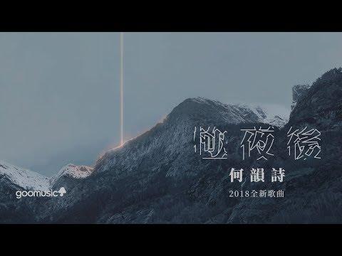 HOCC何韻詩《極夜後》Official Lyric Video
