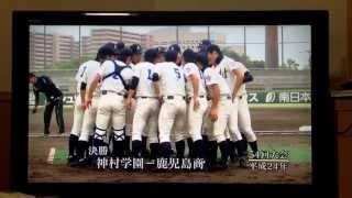 神村学園 7.8台目 NHK杯