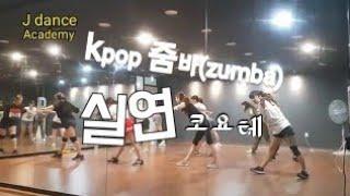kpop zumbaᆞ 코요테-실연(Koyote-Broken Heart)  오전반/일산제이댄스아카데미  주엽역