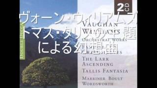 ヴォーン・ウィリアムズ トマス・タリスの主題による幻想曲.