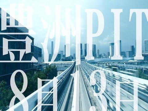 【8/13】ZST.66 Trailer【豊洲PIT】