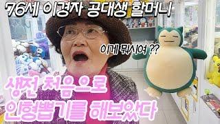 76세 이경자 할머니, 생애 첫 인형뽑기 도전합니다!! 인형 많이뽑아서 손주 선물 줄겁니다! [ 공대생 가족 ]