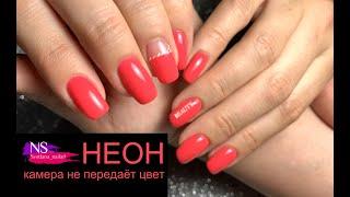 Ногти НЕОН ТРЕНД сезона ЛЕТО 2020 NEON NAILS Svetlana nailart