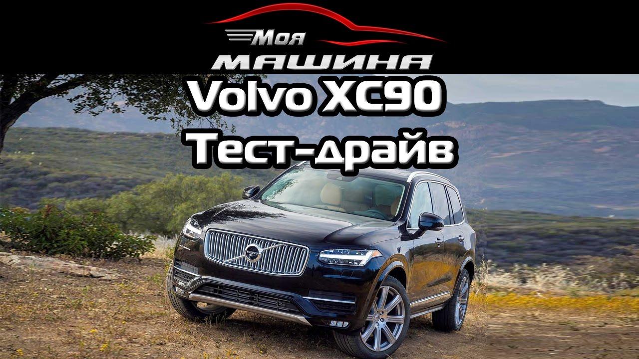 Volvo XC90 - Тест драйв, обзор