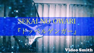 【歌詞付き】ドッペルゲンガー/SEKAI NO OWARI ギター cover