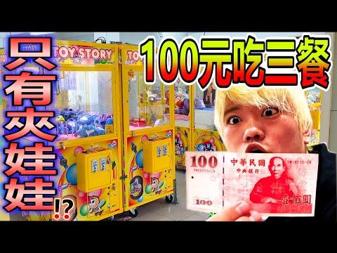 挑戰一天100元吃三餐!只有夾娃娃可以完成挑戰嗎?!